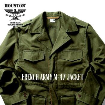 HOUSTON/ヒューストン51073FRENCHARMYM-47JACKET/フランス軍M47ジャケット-全2色-/ミリタリー/MILITARY/ヘリンボーン/エポレット/ポケット/ユニオンネットストア[51073]