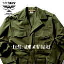 HOUSTON / ヒューストン 51073 FRENCH ARMY M-47 JACKET / フランス軍M47ジャケット -全2色- / ミリタリー/MILITARY/ヘリンボーン/エポレット/ポ