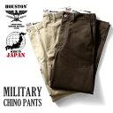 HOUSTON / ヒューストン 1931 MILITARY CHINO PANTS / ミリタリーチノパンツ-全3色- /トラウザー/1940/タンカース/30/2ウエポン/特殊加…