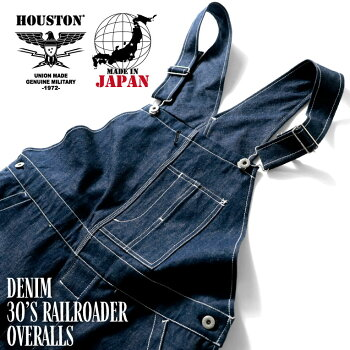 HOUSTON/ヒューストン1990MILITARYDENIM30'sRAILROADEROVERALLS/ミリタリーデニム30年代レイルローダーオーバーオール-全1色-/コットン/ヴィンテージ/10オンス/日本製/ワークウェア/ユニオンネットストア[1990]