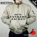 2017 A/W『HOUSTON/ヒューストン 』50585 40'S TANKERS JACKET / タンカースジャケット -全1色-「ミリタリー」「立て襟」「アウター」「メンズ」「ウエポン」「加工」「国産」「MADE IN JAPAN」「ウォッシュ」「40年代」「ワッペン」【チケット対象】[50585]
