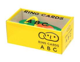 リングカード・ABC