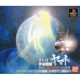 さらば宇宙戦艦ヤマト 愛の戦士たち DXパック(限定版)