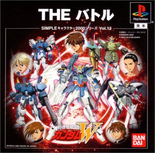 SIMPLEキャラクター2000シリーズ Vol.13 新機動戦記ガンダムW THE バトル