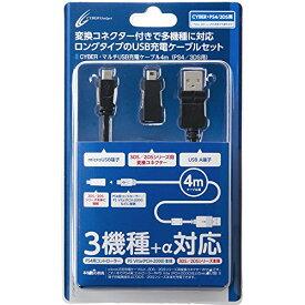 CYBER ・ マルチUSB充電ケーブル 4m ( PS4 / 3DS 用) ブラック[un]