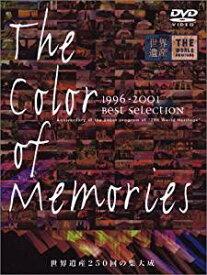 世界遺産「THE COLOR OF MEMORIES」 [DVD][cb]