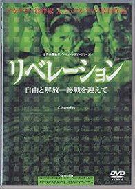 リベレーション-自由と解放-終戦を迎えて [DVD][cb]
