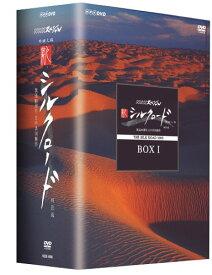 NHKスペシャル 新シルクロード 特別版 DVD-BOX 1[cb]