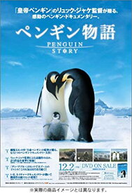 ペンギン物語 [DVD][cb]