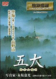 五大 地水火風空~高野山の魅力 [DVD][cb]
