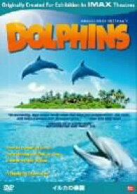 イルカの楽園 [DVD][cb]
