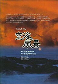 NHKスペシャル 空海の風景 [DVD][cb]