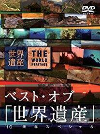 ベスト・オブ「世界遺産」 10周年スペシャル [DVD][cb]