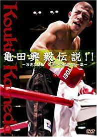 亀田興毅伝説!! ~浪速乃闘拳 世界への軌跡・第一章~ [DVD][cb]
