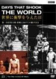 BBC 世界に衝撃を与えた日-23-~第一次世界大戦 休戦に向けての駆け引き~ [DVD][cb]
