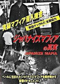 ジャパナイズマフィアの真実 [DVD][cb]