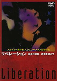 リベレーション 自由と解放-終戦を迎えて [DVD][cb]