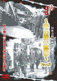 実録・ドキュメント893 [反社会的組織?暴力団の実像?Part2] [DVD][cb]