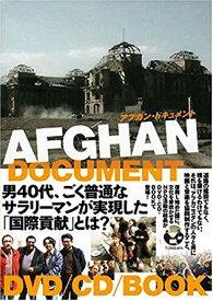 アフガン・ドキュメント [DVD][cb]