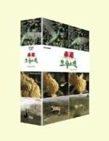 赤道 生命の環 BOX II [DVD][cb]