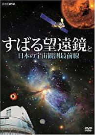 すばる望遠鏡と日本の宇宙観測最前線 [DVD][cb]
