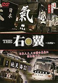 実録・ドキュメント893 THE 右翼 九州編 [DVD][cb]