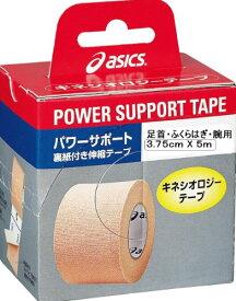 アシックス(asics) パワーサポート4037 2個入 TJ4037[cb]