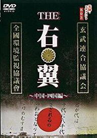 実録・ドキュメント893 THE右翼 中国・四国編 [DVD][cb]