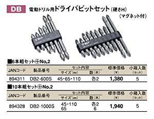 トップ(TOP) ドライバビット 電動ドリル用 マグネット付 6本組 DB2-600S[cb]