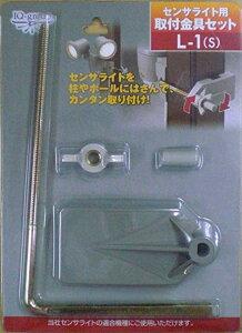 IQジャパン 取り付け工具セット L-1(シルバーグレー)[cb]