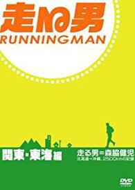走る男 関東・東海編[DVD][cb]