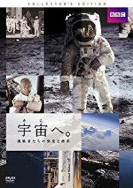 宇宙へ。挑戦者たちの栄光と挫折 コレクターズ・エディション [DVD][cb]