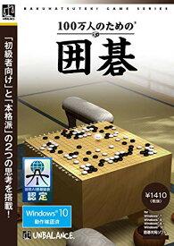 爆発的1480シリーズ ベストセレクション 100万人のための3D囲碁[cb]