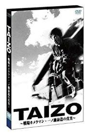 TAIZO 〜戦場カメラマン・一ノ瀬泰造の真実〜 [DVD][cb]