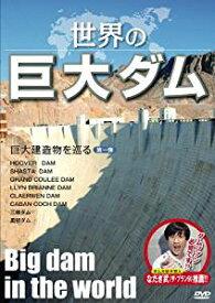 世界の巨大ダム~巨大建造物を巡る第一弾 [DVD][cb]