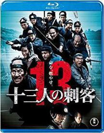 十三人の刺客<Blu-ray>豪華版(特典DVD付2枚組)[cb]