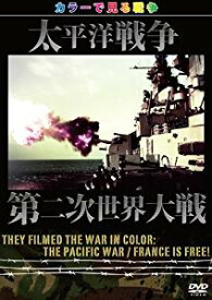 They Filmed The War In Color: カラーで見る戦争 太平洋戦争 / 第二次世界大戦 [DVD][cb]