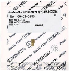 SP武川 M/J 150 ミクニ 00-03-0285