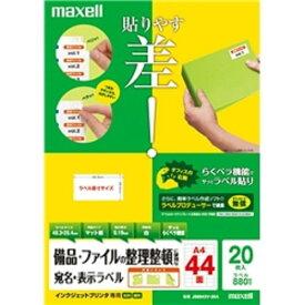 日立マクセル インクジェットプリンタ対応マット紙 宛名・表示 ラベル A4 44面 20枚入り J88943V-20A