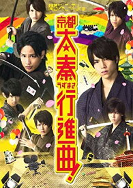 関西ジャニーズJr.の京都太秦行進曲! [Blu-ray][cb]