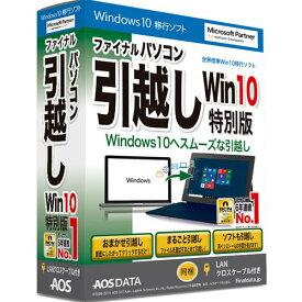 ファイナルパソコン引越し Win10特別 LANクロスケーブル付[cb]