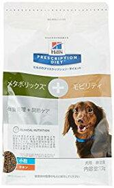 プリスクリプション・ダイエット 療法食 犬用 メタボリックス+モビリティ 小粒 1.5kg[cb]