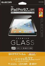 エレコム iPad フィルム 新型 iPad 9.7 2018(第6世代・新しい9.7インチiPad)/2017/2016 ガラスフィルム 0.33mm 高硬度9H ラウンドエッジ加工 日本メーカー製 強化ガラス使用 TB-A16FLGG03[cb]