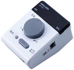 スマイルキッズ 電話の拡声器 III AYD-104