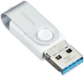 グリーンハウス USB Type-A microUSB USB Type-C 3種の USB端子 に対応した3in1 USBメモリー 最大読み込み速度200MB/s 16GB[cb]