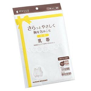 ダッコ dacco 乳帯 母乳パッド付 フリーサイズ(バスト79cm~108cm) ホワイト 1枚入