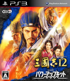 三國志12 with パワーアップキット - PS3