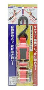 高儀 TAKAGI 自動巻取式 ラチェット荷締ベルト 2.4m