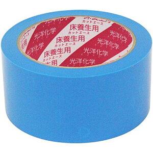 光洋化学 養生テープ カットエース FB 青 中粘着 50mmx25M 30巻セット [マスキングテープ]