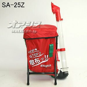 麻場 肥料散布機 SA-25Z